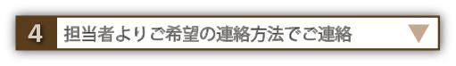 オーダー家具JustPlan ご注文の流れ4