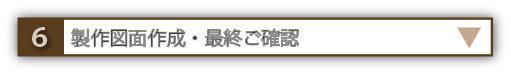 オーダー家具JustPlan ご注文の流れ6