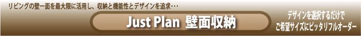JustPlan|壁面収納・TVボード