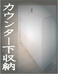 JustPlan【カウンター下収納】