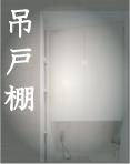 JustPlan【吊戸棚】