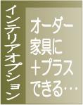 JustPlan【インテリアオプション】