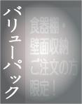 JustPlan【バリューパック】