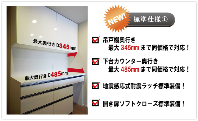 オーダー食器棚-標準仕様1