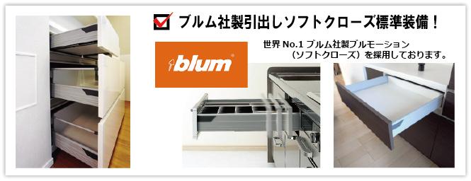 ブルム ブルモーション ソフトクローズ