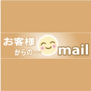 お客様からのmail