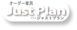 【JustPlan】オーダー家具 | インテリアオプション